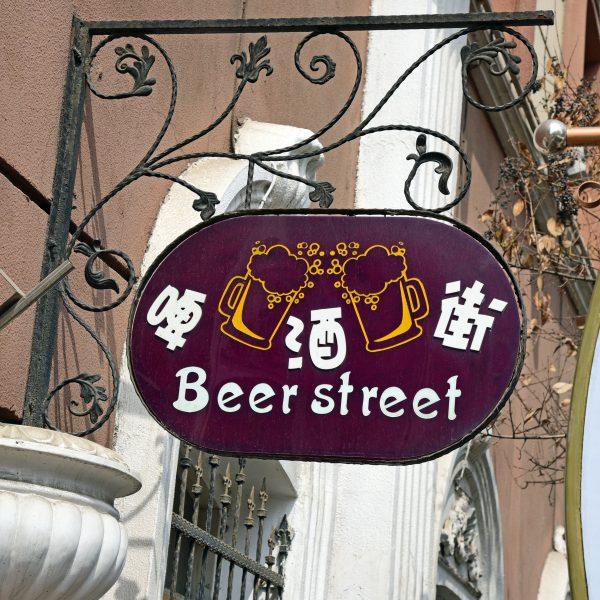 Die Beer-Street in Qingdao